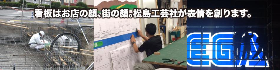 看板はお店の顔、街の顔。松島工芸社が表情を創ります。