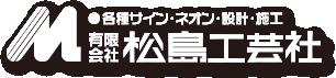 有限会社 松島工芸社